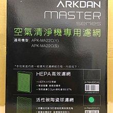 【Jp-SunMo】阿沺ARKDAN高效清淨除濕機_活性碳陶瓷球濾網A-FMA22C(C)_適用APK-MA22C