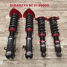 【品太】AA408(保固四個月) SUBARU XV BC V1 高低軟硬可調避震器 極新品 整新品