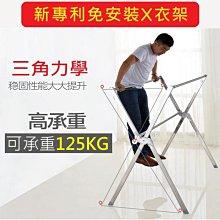 『熱銷現貨』 最新專利 免安裝2.4M 加長型X衣架~方管不鏽鋼X晾衣架 ~伸 縮 曬衣架