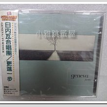 = Sallyshuistore = ☆ 二手CD: Geneva日內瓦合唱團 更進一步 Further (附側標) ☆