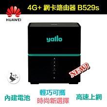 新款 華為 B529S 4G+ 網卡路由器 ( b525s-65a b818 b315s-607 b311as-853