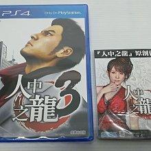 [頑皮狗] PS4人中之龍3中文版 含特典杯墊 (都是全新未拆)
