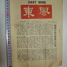 民國71年--東風--匪偽內部--相關(免運費)絕版書籍(沒幾頁!!)
