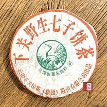 【茶韻】2005年-下關野生七子餅茶-大葉野生喬木~~現貨供應中~實體店面,保證真品~
