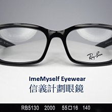 信義計劃 眼鏡 Ray Ban RB5130 雷朋 5130 旭日公司貨 義大利製 鉚釘 膠框 方框 glasses
