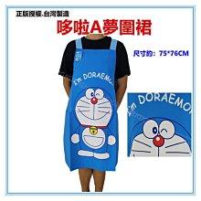 三寶家飾~小叮噹圍裙 哆啦A夢圍裙 正版授權台灣製 ,二口袋圍裙圍廚房圍裙咖啡廳圍裙 餐飲圍裙