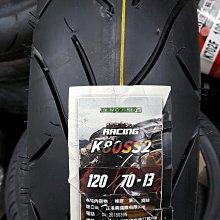 (昇昇小舖)德國 海德瑙 HEIDENAU K80 SS2 120/70-13 (超黏賽車胎)預約換胎/在享優惠