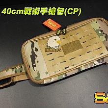 【翔準軍品AOG】S&A 40cm戰術手槍包(CP)多地形 可調整魔鬼氈 手提袋 手提包 槍包 槍盒 戰術包 SNA6A