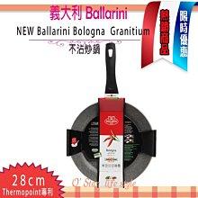 Ballarini  Bologna  Granitium  新一代  28cm 不沾炒鍋  平底鍋 花崗石鍋