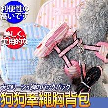 【🐱🐶培菓寵物48H出貨🐰🐹】Petstyle》清新拼布狗狗中小型犬胸背包附牽繩 特價188元 (蝦)