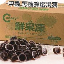【🐱🐶培菓寵物48H出貨🐰🐹】Canary 甲蟲 黑糖蜂蜜果凍 高蛋白乳酸果凍-1粒入特價3元