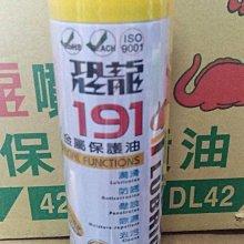【亞樂-AL】恐龍191、金屬保護油、420ml/罐裝【24罐/箱】單買區