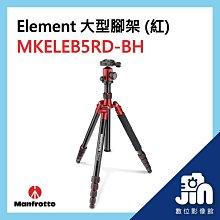 曼富圖 Manfrotto Element 大型 旅行 三腳架 MKELEB5RD-BH 載重8公斤 攝影 拍片 晶豪泰