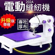 【傻瓜批發】【202A縫紉機+202擴展台】(202A)升級版電動縫紉機-帶照明燈擴展台套裝 台式家用縫紉機 迷你裁縫機