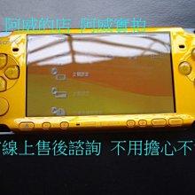 PSP 3007 主機+16G 套裝+保固一年品質保證+線上售後諮詢 多色選擇 PSP3007  外觀97 遊戲機新