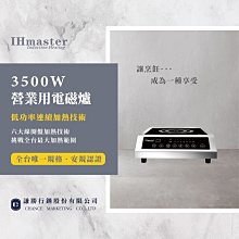 【台灣品牌‧最強保固】全新3500W電磁爐 3500W電磁爐營業用電磁爐 高功率電磁爐 商用電磁爐