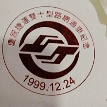 1999,12,24捷運十型路通車紀念冊