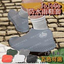 🔥現貨🔥日本爆紅 JOJOGO 防汙防水 雨鞋套 矽膠雨鞋套 雨具 兒童款-單雙入 (附防水收納PVC袋)