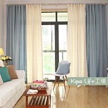 KIPO-訂製窗簾簡約美式質感加厚半遮光窗簾客廳米白臥室素色亞麻窗簾/WWW012107B