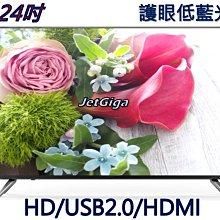 【液晶倉庫】全新24吋 LED TV液晶電視~ 免運特價2780元