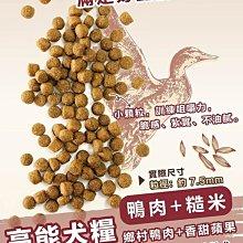 【BENEFIT斑尼菲】L.I.D.高能犬糧 6kg 鴨肉糙米配方