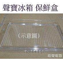 聲寶冰箱SR-M58DV SR-M46G 保鮮盒 盒子 保鮮盒子  原廠材料 公司貨 冰箱配件  【皓聲電器】