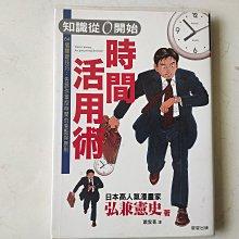 二手書~(時間活用術)日本高人氣漫畫家弘兼憲史著,保存良好
