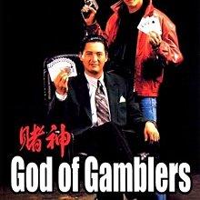 【藍光電影】賭神 (1989) God of Gamblers 周潤發經典作品 67-007
