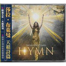 【全新未拆,殼裂】Sarah Brightman 莎拉.布萊曼:Hymn 天籟詩篇