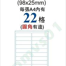 好印-名條-電腦標籤自黏標籤白色紙22格圓角M022R/2*11-9.8x2.5公分每包100張A4自粘貼紙標示條碼物流