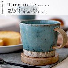 《散步生活雜貨-廚房散步》日本製 美濃燒 日式手感風格 綠松石色 馬克杯