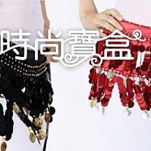 《時尚寶盒》#A10850_亮片金幣雪紡紗腰巾_多色_肚皮舞/成果展/表演