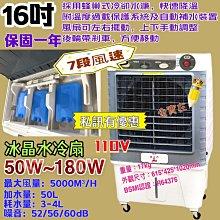 免運 變頻 16吋 水冷扇 大水箱50L 空調扇 工業冷風機 商用製冷機 7段風速 高效降溫 省電 移動冷氣 超涼升級版
