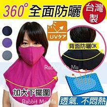 台灣製 抗UV披風口罩.遮頸口罩.抗紫外線立體/全罩護頸頭套/遮頸布/多功能防曬護頸布 兔子媽媽