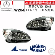BENZ W204 大燈總成 H7 前期 歐規 AL 林極限雙B
