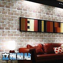【立雅壁貼】高品質自黏壁紙 壁貼 牆貼 每捲45*1000CM《磚材WLP006》