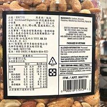 Costco好市多 KIRKLAND科克蘭 香烤綜合堅果 1.13kg nuts 無調味堅果 無鹽