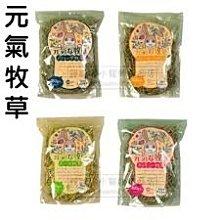 Canary 元氣牧草(提摩西草/苜蓿草/甜燕麥草/百慕達草) .SGS認證100%無農藥頂級牧草