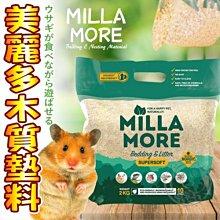【🐱🐶培菓寵物48H出貨🐰🐹】Momi摩米》美麗多小動物木質墊料(小顆粒)-2kg 特價335元