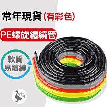 寵物防咬線 整理線 電線收納 電線保護管 線路保護 收納管 塑膠管 防抓線 纏繞線 理線神器