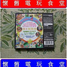 現貨『懷舊電玩食堂』正日本原版、盒裝、3DS可玩【NDS】瑪利歐派對 瑪俐歐派對 瑪莉歐派對 DS(另售卡比之星之卡比)