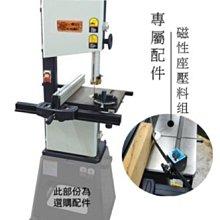 Bachelor博銓BA-1008L- 10 英吋帶鋸機(含稅/不含運)--木工機械