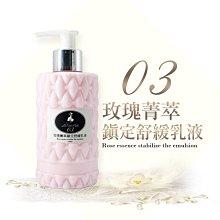 F67 玫瑰精萃鎮定舒緩乳液
