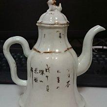 民國 1911-1949 茶壺