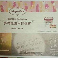 哈根達斯冰淇淋卷100ml(無期限)+(過期票要加30元)威秀電影票1張!各1張!