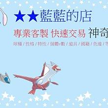 【藍藍的店 / 神奇寶貝】日月神獸套餐  送道具 oras/XY 專業客製 快速交易 6v  百變怪 太陽 月亮