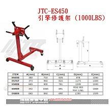 JTC-ES450 引擎修護架 (1000LBS) ☆達特汽車工具☆