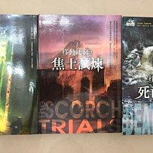 移動迷宮 1~3冊 8成新 3本399