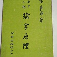 [文福書坊] 七十二把擒拿原理-李英昂著-民國64年出版-華聯出版社-無註記、7成新