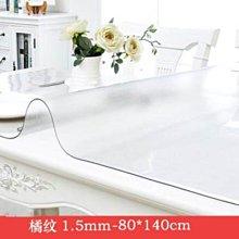 【1.5mm軟玻璃桌墊-80*140cm-1款/組】PVC桌布防水防燙防油免洗膠墊(可定制)-7101001